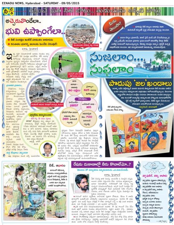 Enadu - CMD's coverage_9-5-2015 Sujalam Suphalam